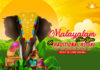 Malayalam New Year : A traditional ritual of opening eyes in front of Lord Vishnu
