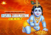 Krishna Janmashtami - How To Celebrate Janamasthmi 2018