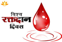 Blood donor day,blood donation day, blood donate