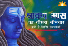shravan month, monday fasts in shravan