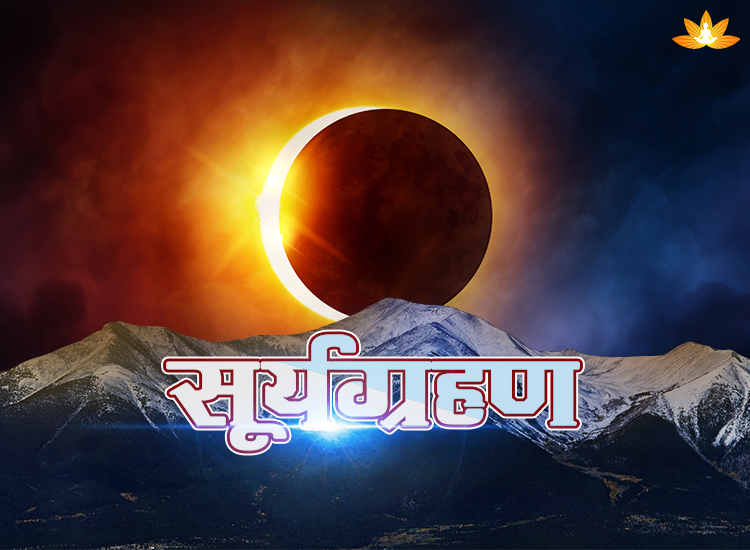 Surya Grahan 2018 Solar Eclipse